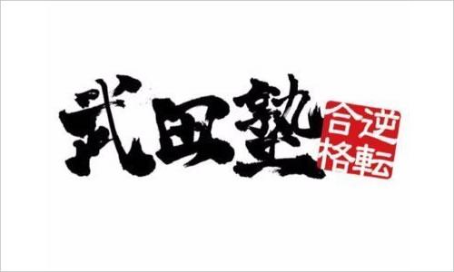 武田塾洲本校